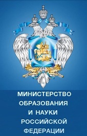 ministerstvo_obrazovaniya_i_nauki_rf