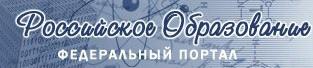 rossiyskoe_obrazovanie_federalnyy_portal