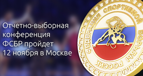 otchetno_vibornaja_conferencija_12
