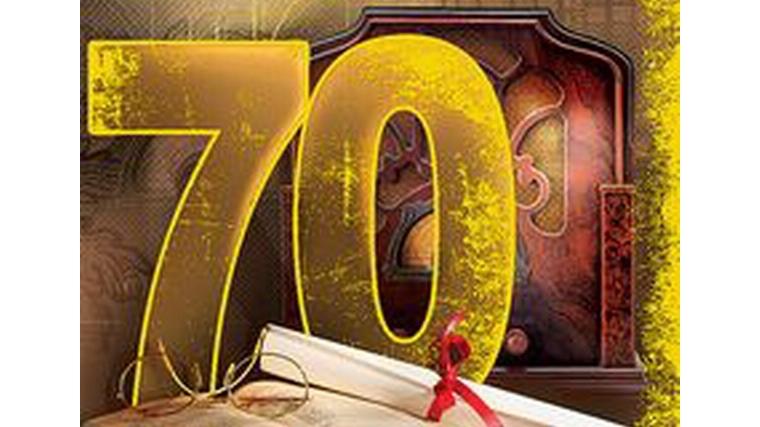 Поздравления мужчине к 70 летию